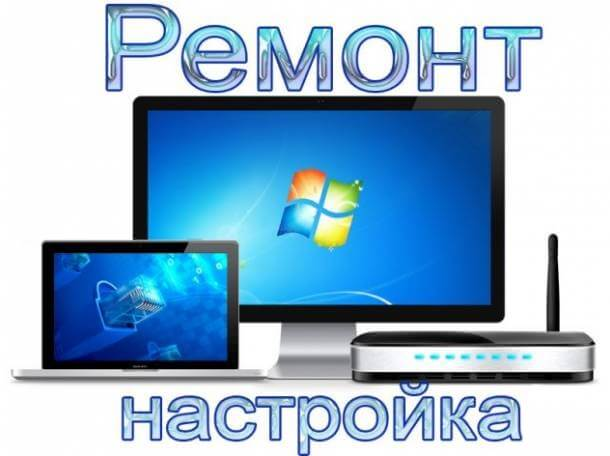Компьютерная помощь — выезд на дом