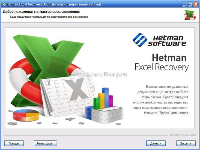 Восстановление Excel файлов