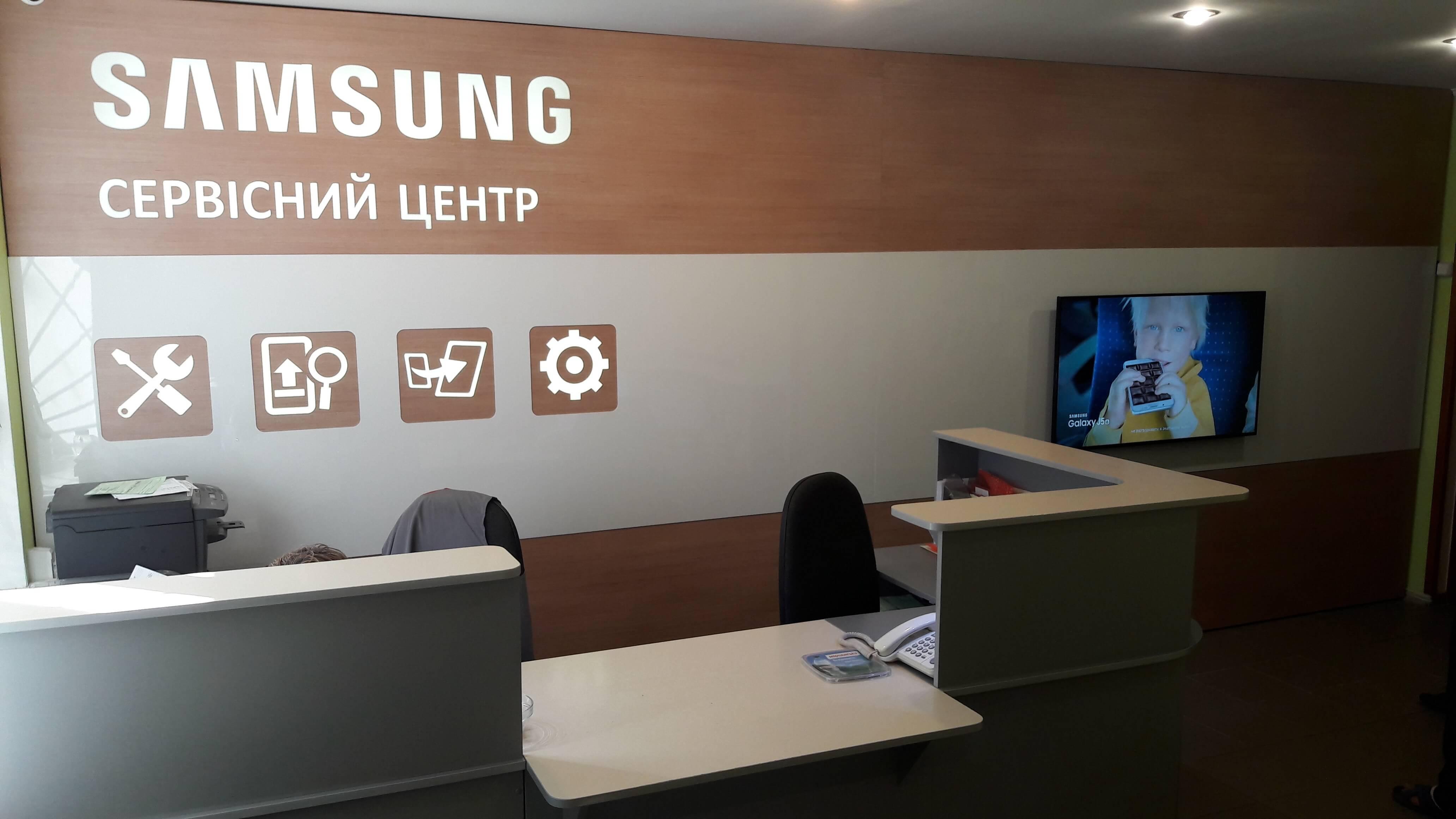 Сервисный центр Samsung