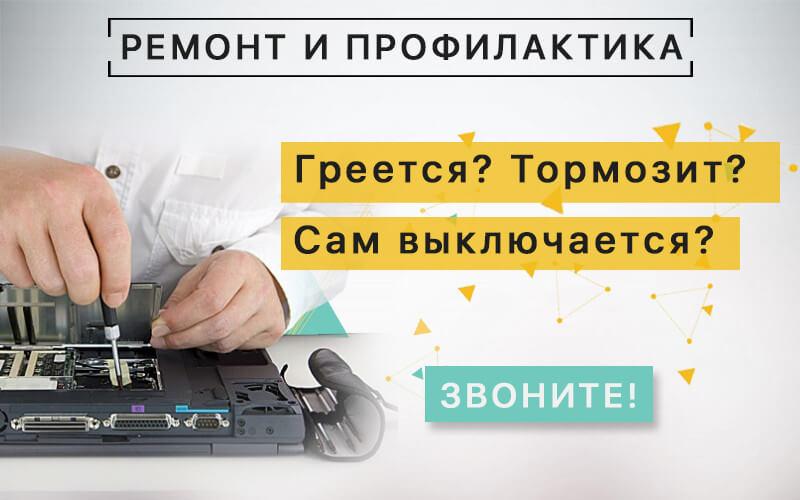 Ремонт ноутбуков Берестейская