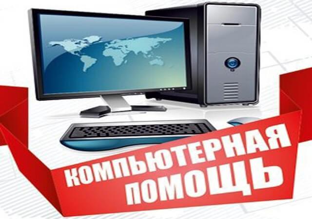 Сервис компьютерной помощи
