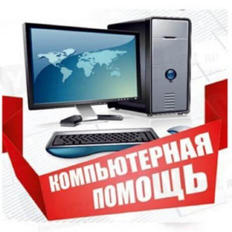 Городская компьютерная помощь