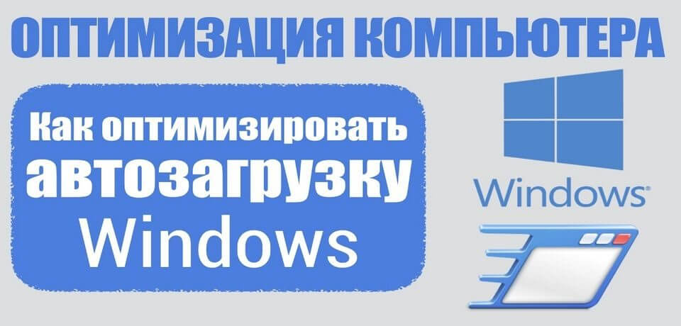 Настройка автозагрузки Windows