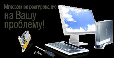 Компьютерная помощь организациям