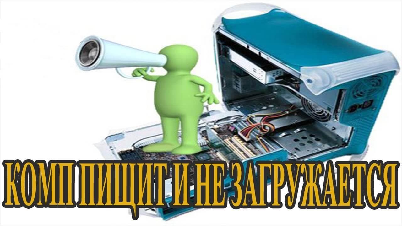 Компьютер пищит и не включается 1