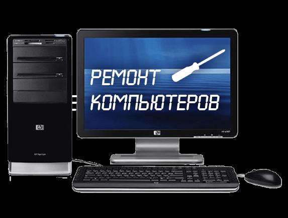ремонт компьютеров недорого
