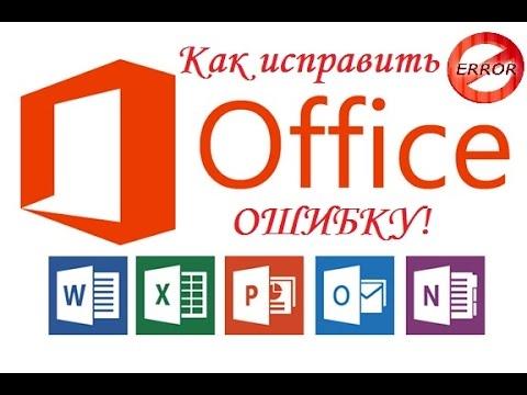 Не устанавливается Office 2016 ошибка при установке