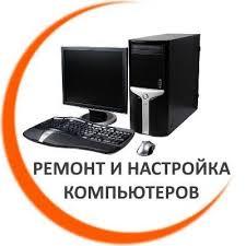 Ремонт компьютеров Коцюбинское
