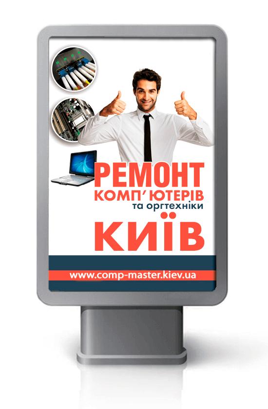 Ремонт комп'ютерів в Києві